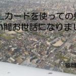 1年150万円生活へ、JALカードを退会し年間で7,700円の節約です