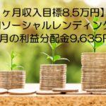 SBIソーシャルレンディングの利益分配金が振込まれました