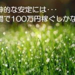 精神的な安定は、1年間で100万円稼ぐことから生まれるようだ。