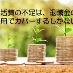 退職金の運用次第で、早期退職生活の今後が決まるのだ。