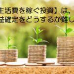 「生活費を稼ぐ投資」は、数か月から1年で利益を確定したい。