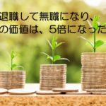 【1ヶ月収入目標8.5万円】お金の価値が5倍になった感じがします(笑)