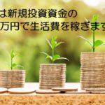 今年の新規投資資金は500万円、1年後100万円の利益を目指します。