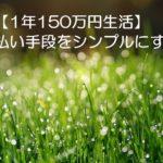 【1年150万円生活】、支払い手段をシンプルにする。