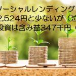 【生活費を稼ぐ投資】、含み益が347千円、予想以上に増加中です(笑)