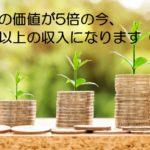 【1ヶ月収入目標8.5万円】、予想以上の収入になりました(笑)