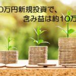 【1ヶ月収入目標8.5万円】、新規投資で含み益10万円ですが、欲張ってみます。